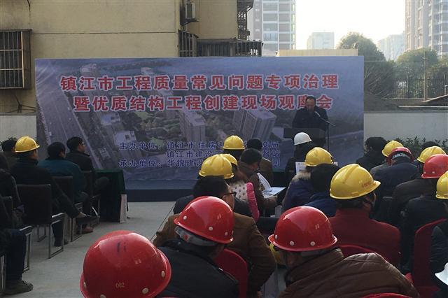 镇江市开展工程质量常见问题专项治理暨优质结构工程